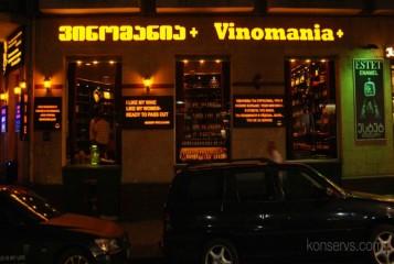 Vinomania +